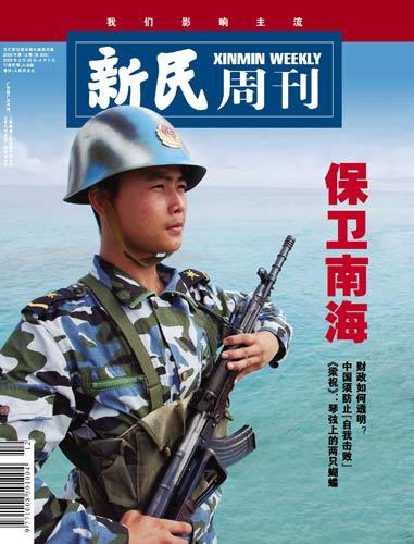 新民周刊2009年第12期封面图