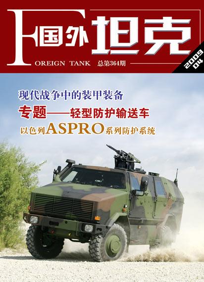 《国外坦克》杂志2009年第4期精彩封面