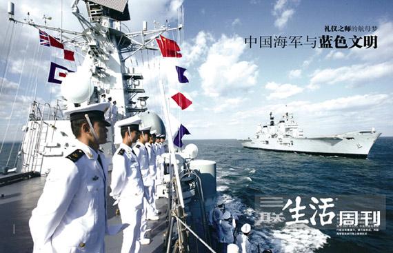 中国海军的航母梦持续到现在