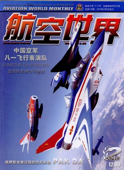 《航空世界》杂志2010年第2期精彩封面