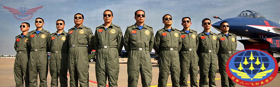 中国空军八一飞行表演队全体队员