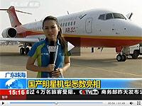 国产ARJ21-700等亮相珠海航展