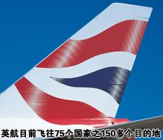 英国航空公司简介