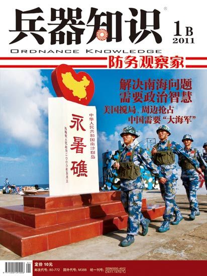 《兵器知识》杂志2011年第1B期精彩封面