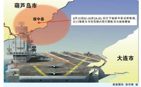重庆商报发布的禁航区域示意图
