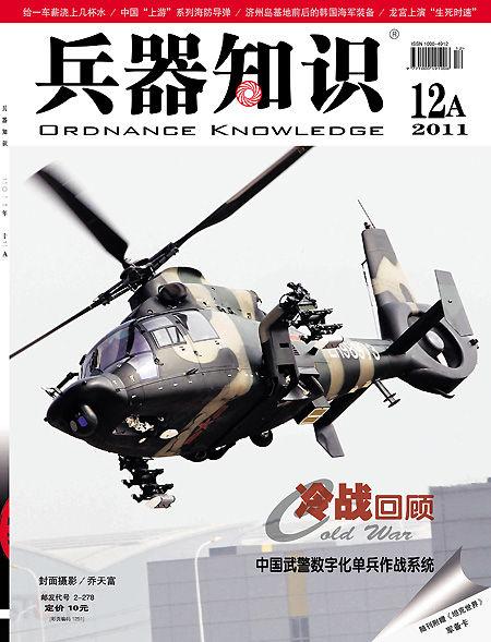 《兵器知识》杂志2011年12A期精彩目录