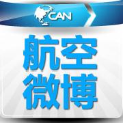中国航空报