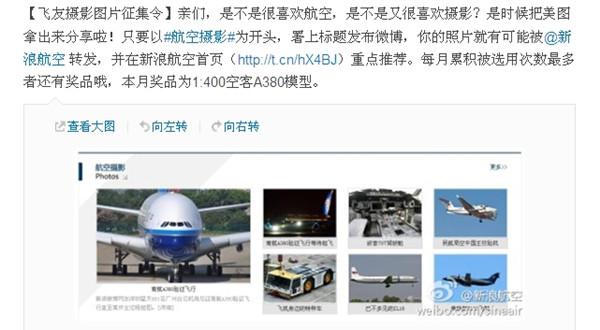 微美图:新浪航空向网友征集原创航空摄影