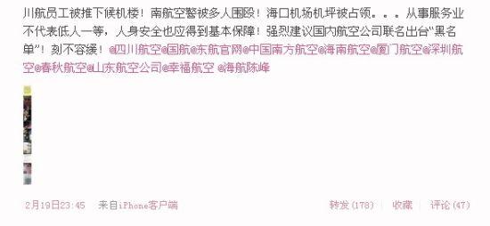 """图2:"""" @随手拍解救空姐""""的微博"""