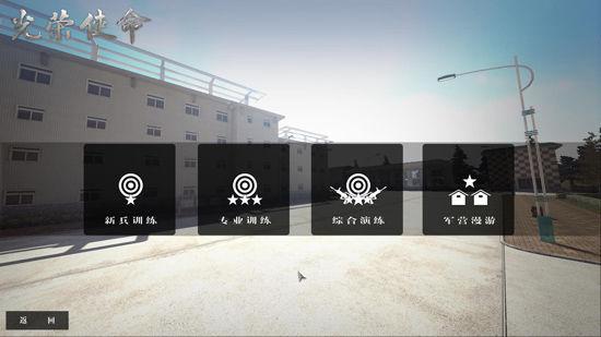 军事游戏《光荣使命》军用升级版界面截图