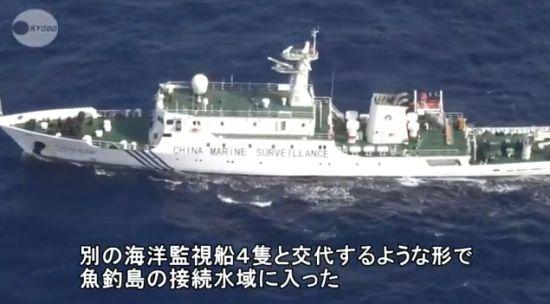 资料图:11月7日,四艘中国海监船进入钓鱼岛海域。