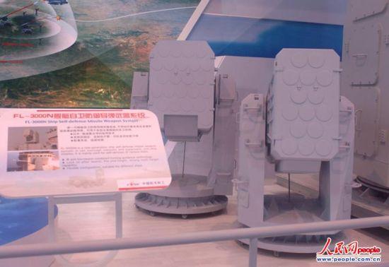 第9届珠海航展将展出的FL-3000N舰艇自卫防御导弹武器系统 (凌陈 摄)