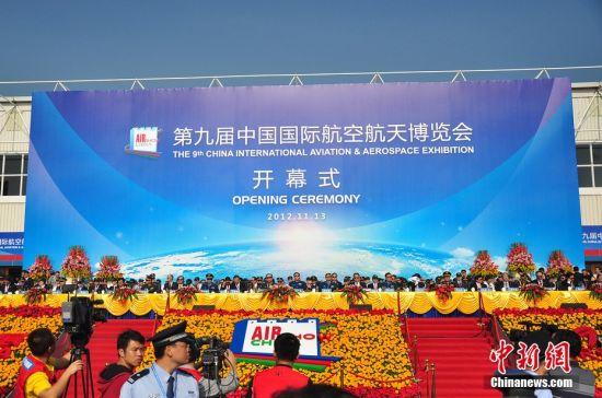解放军多名高级将领出席珠海航展开幕式