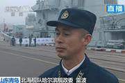 中俄舰艇整装待发准备开赴演习海域