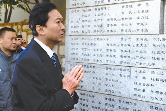 """鸠山在纪念馆参观刻有一万多遇难者名单的""""哭墙"""""""