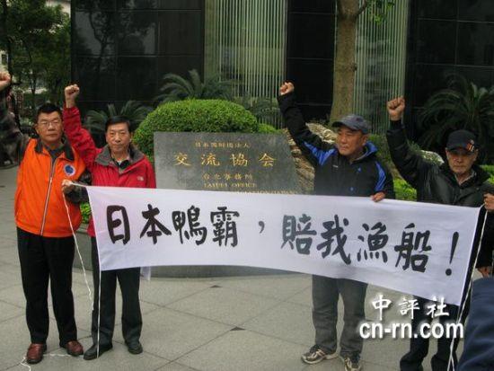 黄定为(左)等保钓人士20日在日本交流协会前抗议,他们表示能理解马英九有关两岸不能联手保钓的谈话。(中评社 李文辉摄)