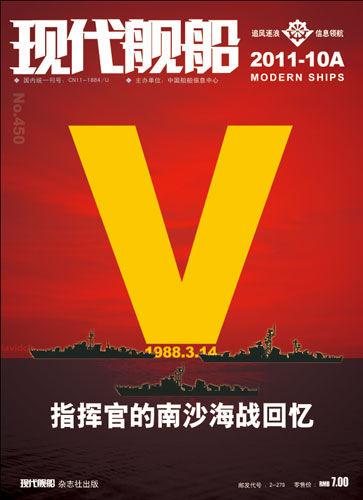 本文摘自《现代舰船》2011年第10期 作者:现代舰船编辑部