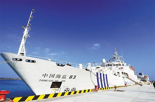 3月9日,中国海监83船停靠三沙市永兴岛码头。 新华社发