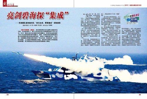 """东海舰队某快艇支队""""单元合成、要素集成""""训练掠影"""