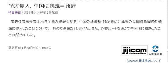 """日本政府抗议使用了""""极度遗憾""""等词汇"""