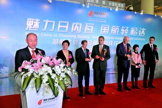 中国国际航空股份有限公司党委书记樊澄致辞.王泽民摄影