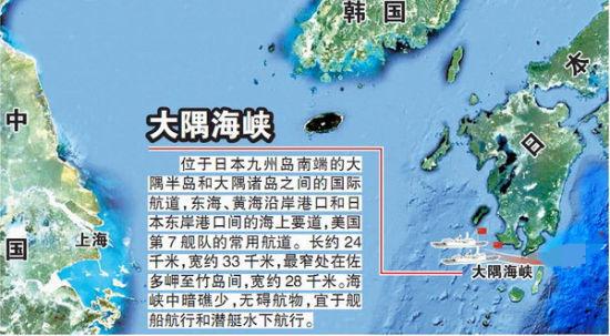 国际航道大隅海峡位置示意图(资料图)