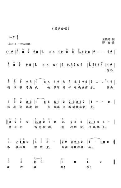 王者荣耀战歌古筝谱