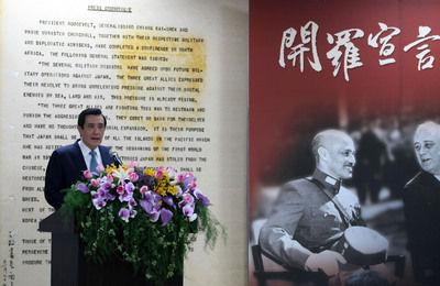"""马英九1日在台""""国史馆"""",出席《开罗宣言》70周年纪念特展暨国际研讨会致词。 图片来源:台湾""""中央社"""""""