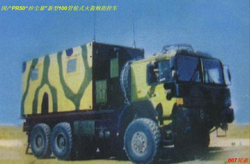 资料图:中国PR50系统火箭炮指挥车