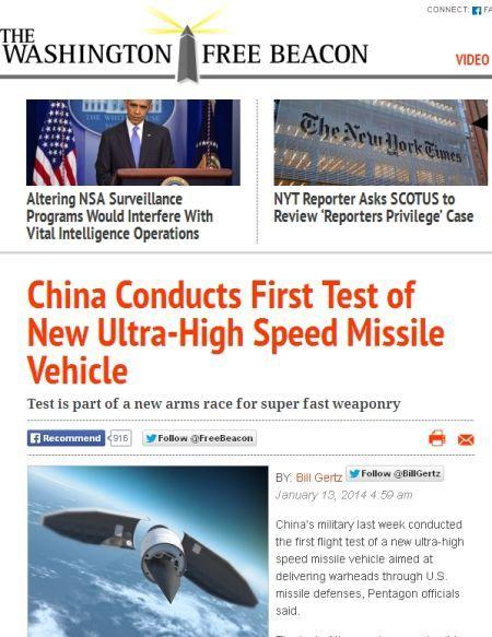 美国华盛顿自由灯塔网站截屏