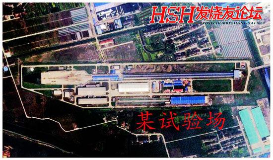 美国网站公布卫星照片显示中国建造电磁弹射器。(图片来源:鸣谢HSH论坛)