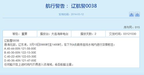 辽宁海事局网站相关航行警告截图