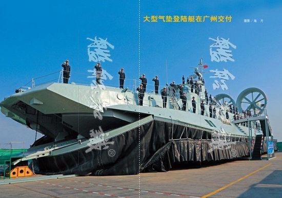 野牛气垫登陆舰交付中国海军