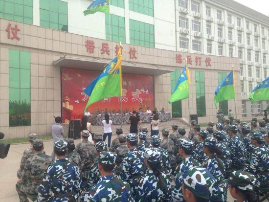 首届中国军事训练营开营
