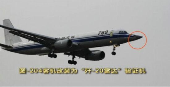 资料图:歼20四代机雷达测试平台曝光