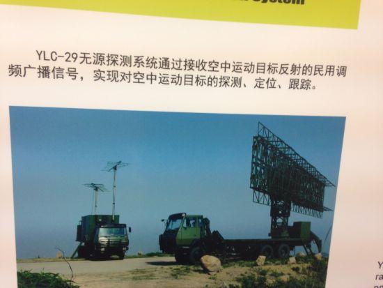 资料图:本届国防电子科技展上的中国新型无源探测系统