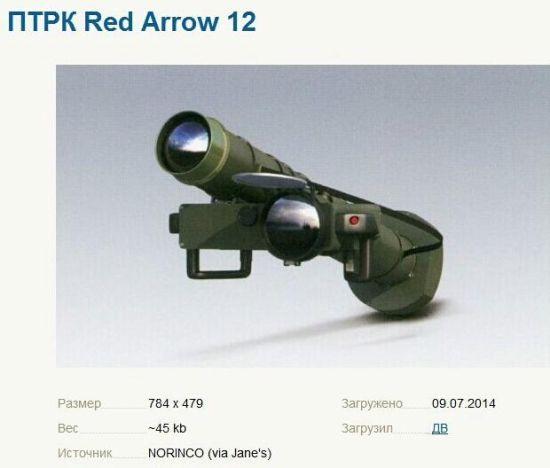 资料图:外媒刊登红箭12导弹外形和数据