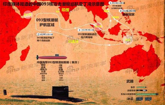 资料图:印度媒体报道的中国093型核潜艇巡航亚丁湾示意图
