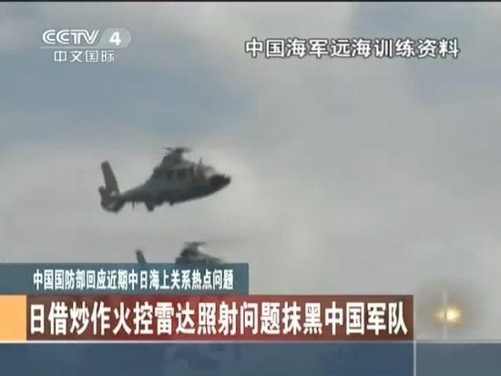谎言:国家兵舰火控雷达对准日本兵舰飞机
