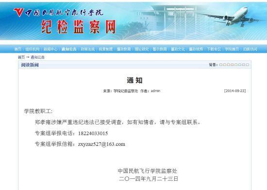 中国民用航空飞行学院纪检监察网9月公告