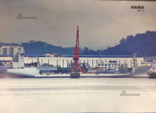 中国海军半潜船