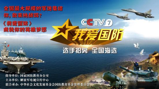 CCTV大型军事益智节目《我爱国防》宣传海报
