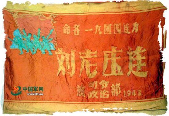 刘老庄连连旗