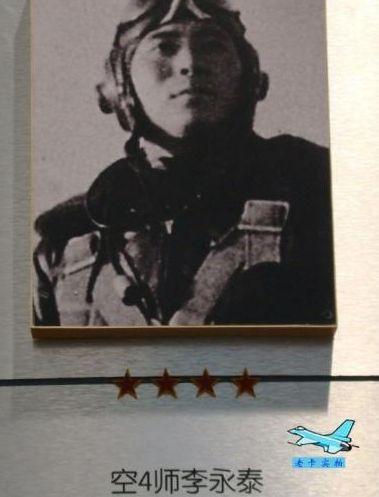 李永泰曾击落4架美军战机,战果彪炳