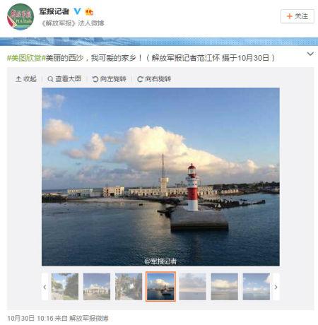 军报记者微博,拍摄这组照片的记者10月30日摄于西沙永兴岛