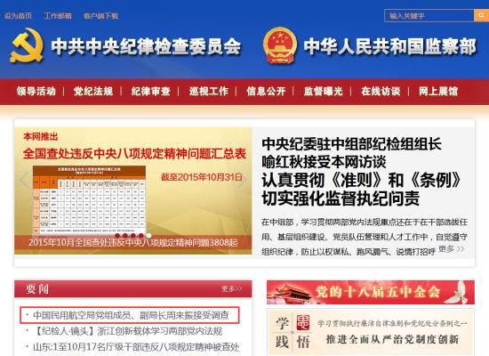 中纪委网站页面