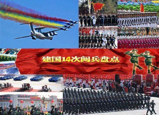 中华人民共和国成立时,根据全国政协决定,把阅兵列为国庆大典的一项重要内容。从1949年开国大典至2009年,共举行了14次国庆阅兵。