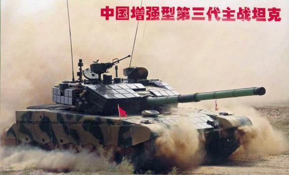 图文:中国第三代增强型99式主战坦克