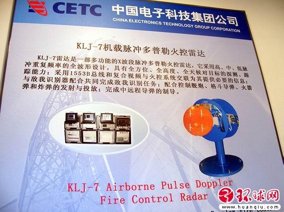 简氏:中国国产机载相控阵雷达并非仿制品(图)