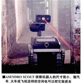 图文:ASEVDROSCOUT侦察机器人